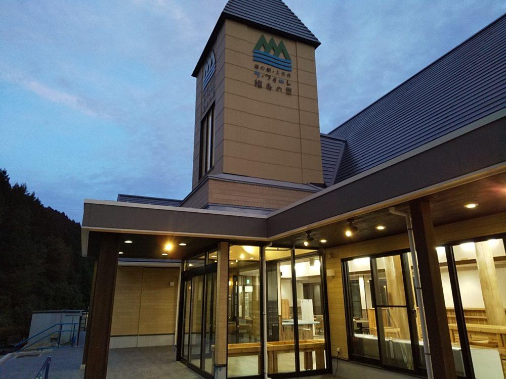 道の駅ラフォーレ福寿の里改修工事