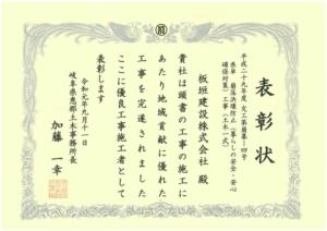 県単 崩落決壊防止(暮らしの安全安心対策)工事_サンプル画像02