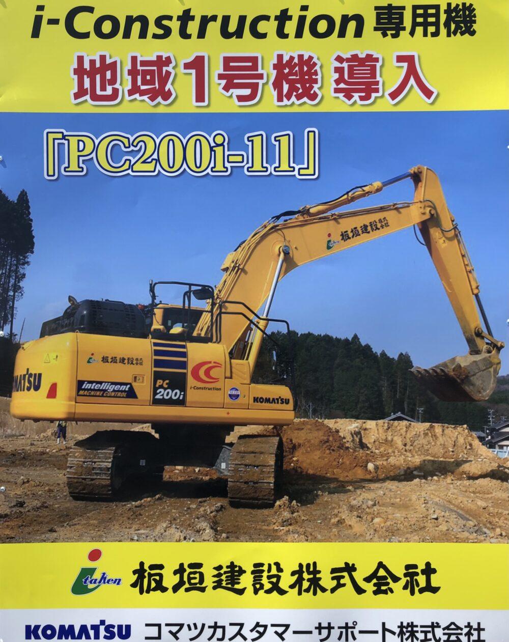 i-Construction専用機